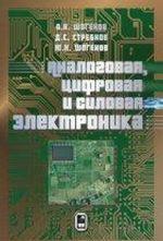 Analogovaja, tsifrovaja i silovaja elektronika