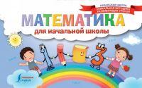 Matematika dlja nachalnoj shkoly