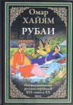 Rubai. Polnaja antologija russkikh perevodov XIX-nachala XX veka