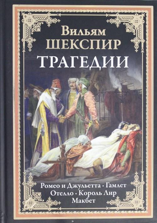 Tragedii. Romeo i Dzhuletta. Gamlet. Otello. Korol Lir. Makbet