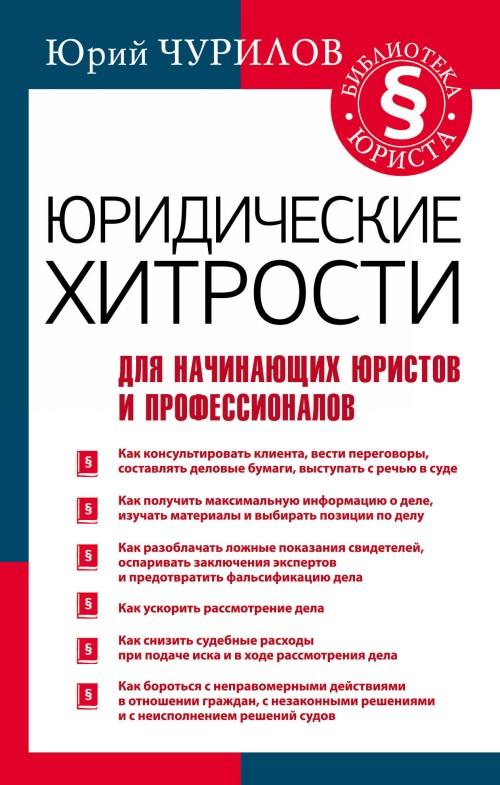 Juridicheskie khitrosti dlja nachinajuschikh juristov i professionalov