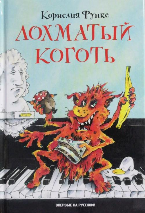 Lokhmatyj Kogot