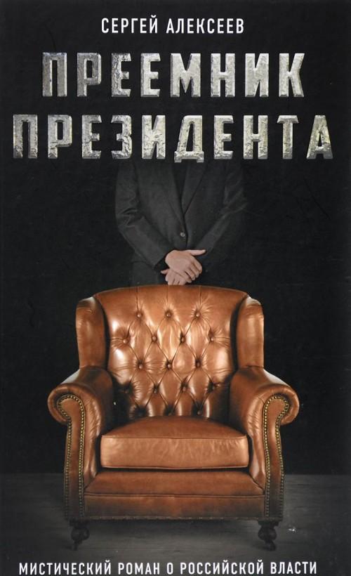 Preemnik prezidenta. Misticheskij roman o rossijskoj vlasti