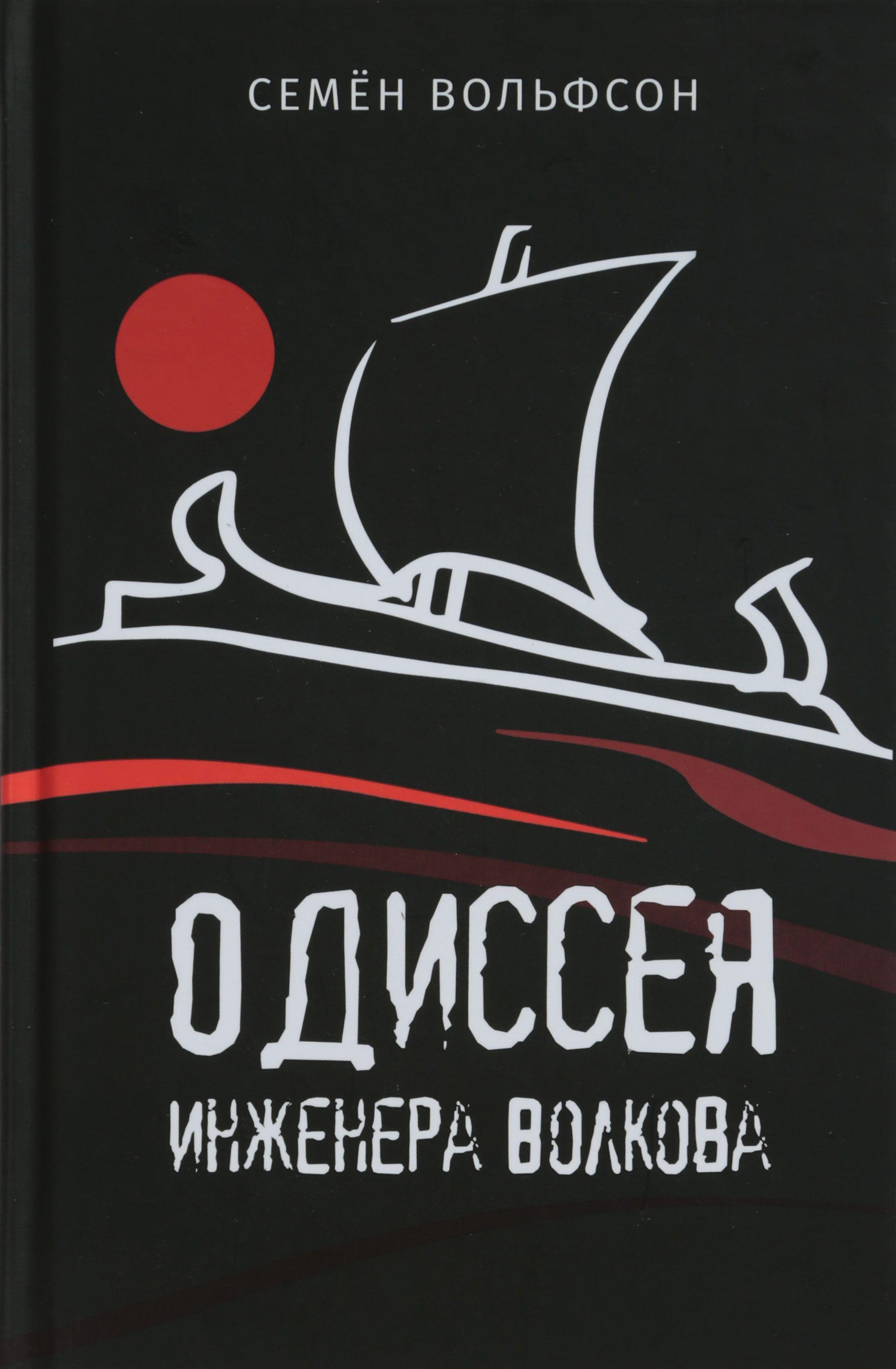 Odisseja inzhenera Volkova