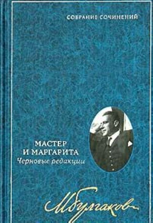Mikhail Bulgakov. Sobranie sochinenij v 8 tomakh. Tom 7. Master i Margarita. Chernovye redaktsii