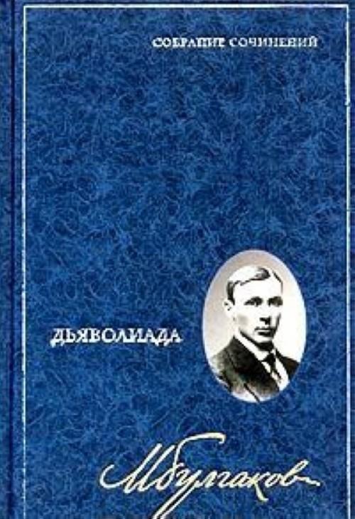 Mikhail Bulgakov. Sobranie sochinenij v 8 tomakh. Tom 1. Djavoliada