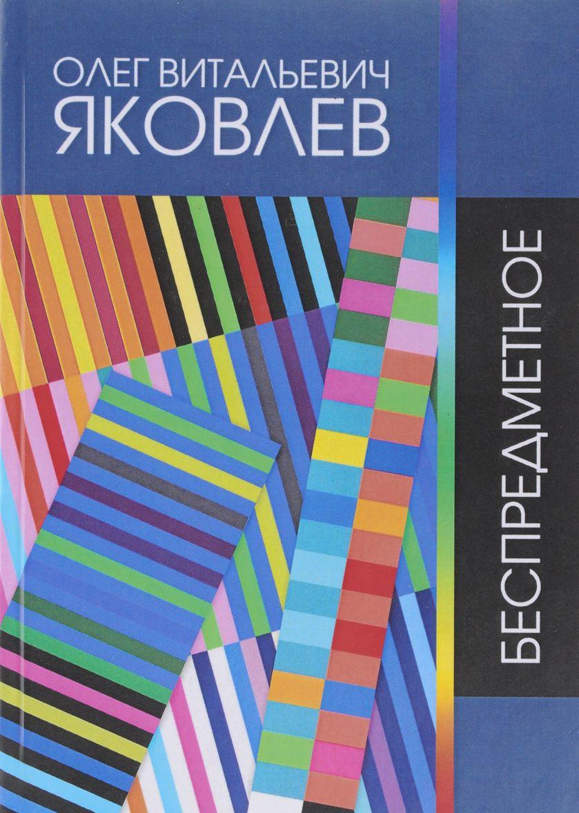 Bespredmetnoe. Sochinenija 1967-2016