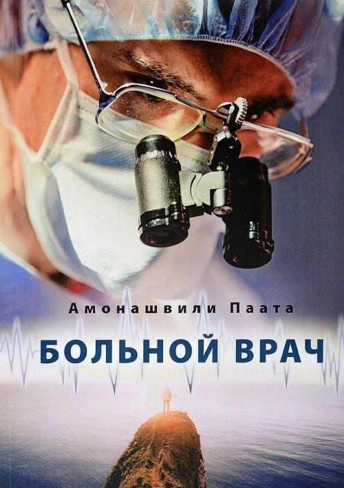 Больной врач, или Путешествие за грань жизни