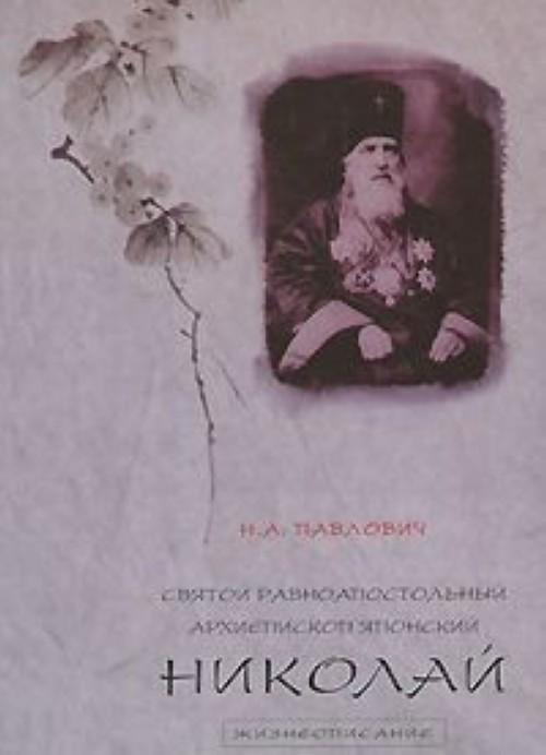 Svjatoj ravnoapostolnyj arkhiepiskop Japonskij Nikolaj