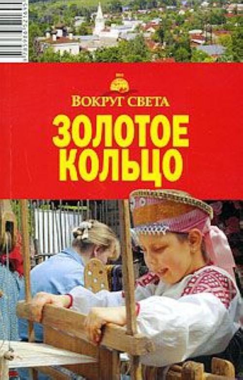 Zolotoe Koltso. Putevoditel