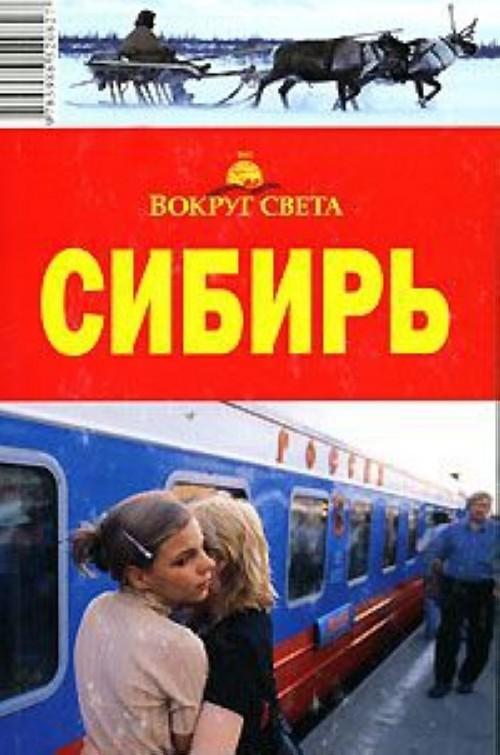 Sibir. Putevoditel