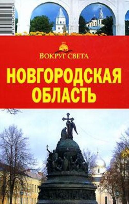 Novgorodskaja oblast. Putevoditel