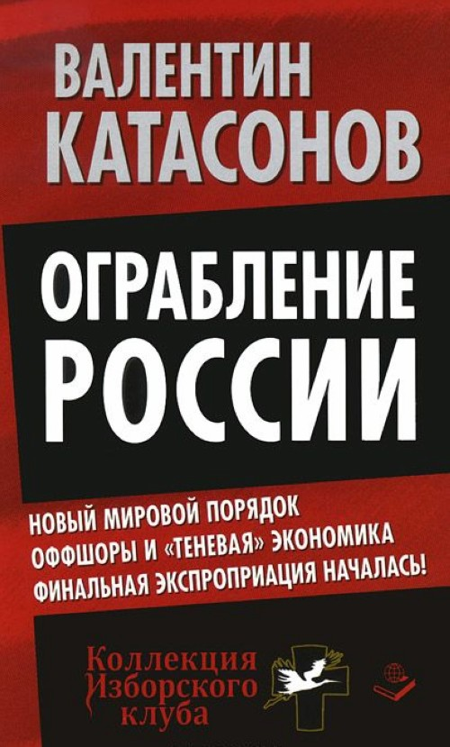 Ограбление России. Новый мировой порядок. Оффшоры и