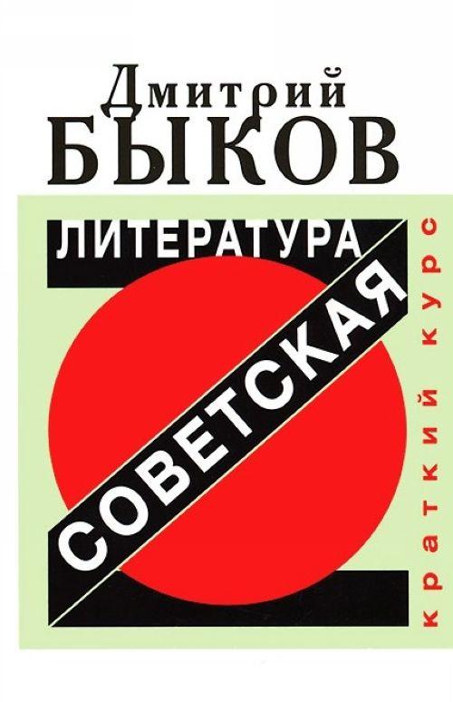 Sovetskaja literatura. Kratkij kurs