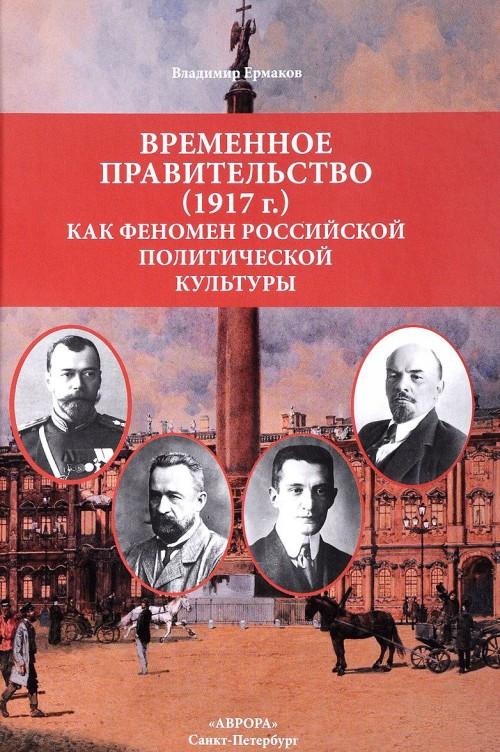 Vremennoe pravitelstvo (1917g.) kak fenomen rossijskoj politicheskoj kultury