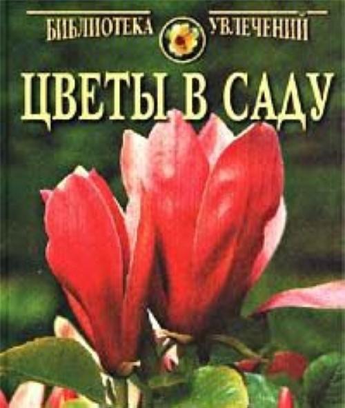 Tsvety v sadu