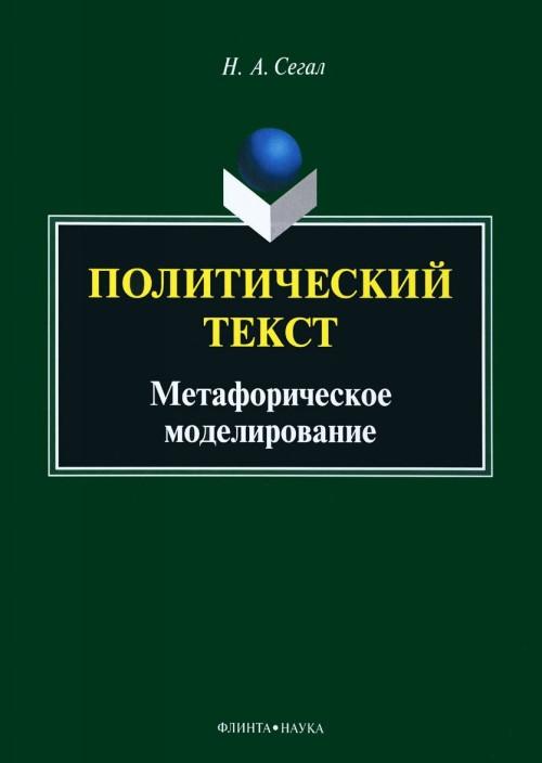 Politicheskij tekst. Metaforicheskoe modelirovanie