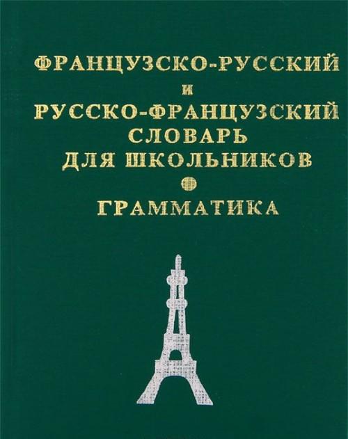 Frantsuzsko-russkij i russko-frantsuzskij slovar dlja shkolnikov. Grammatika