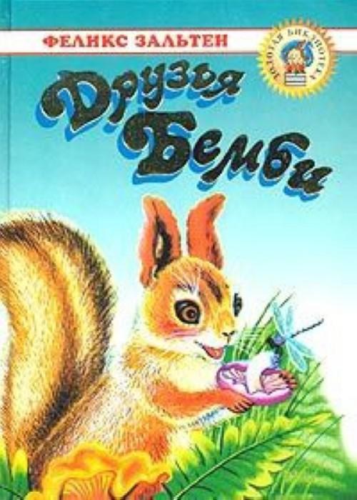 Druzja Bembi
