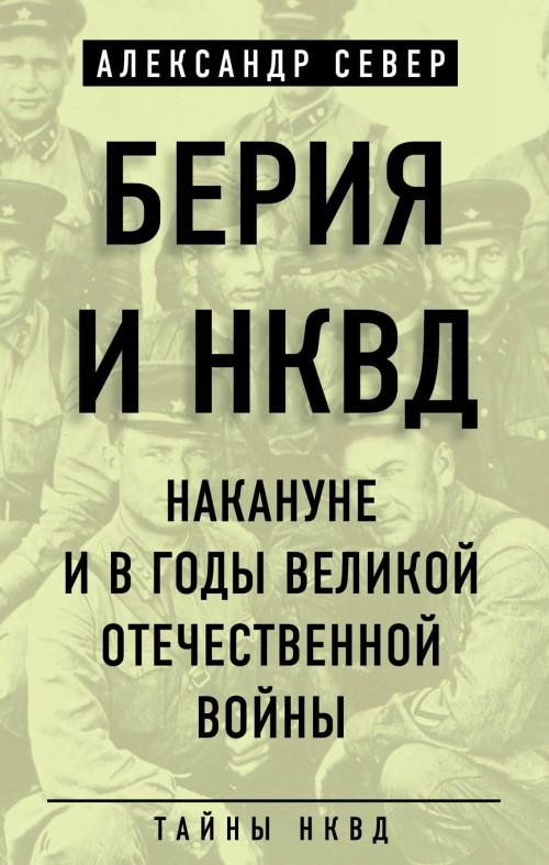 Berija i NKVD nakanune i v gody Velikoj Otechestvennoj vojny