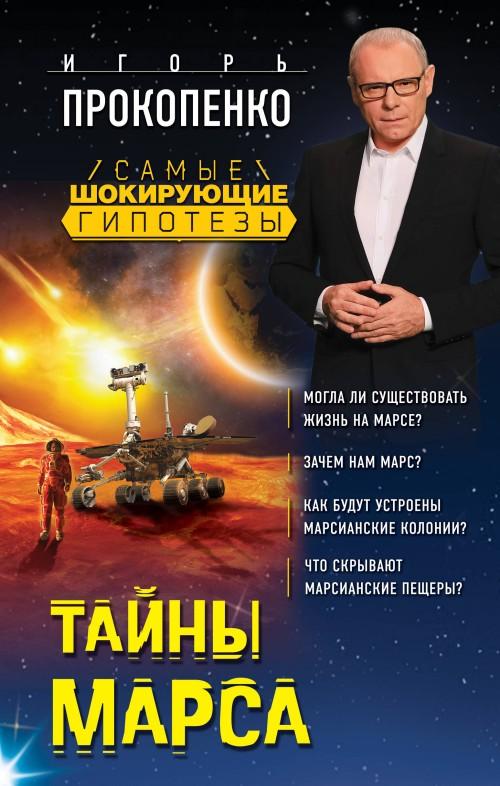 Tajny Marsa