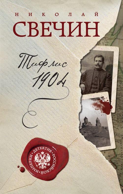 Tiflis 1904