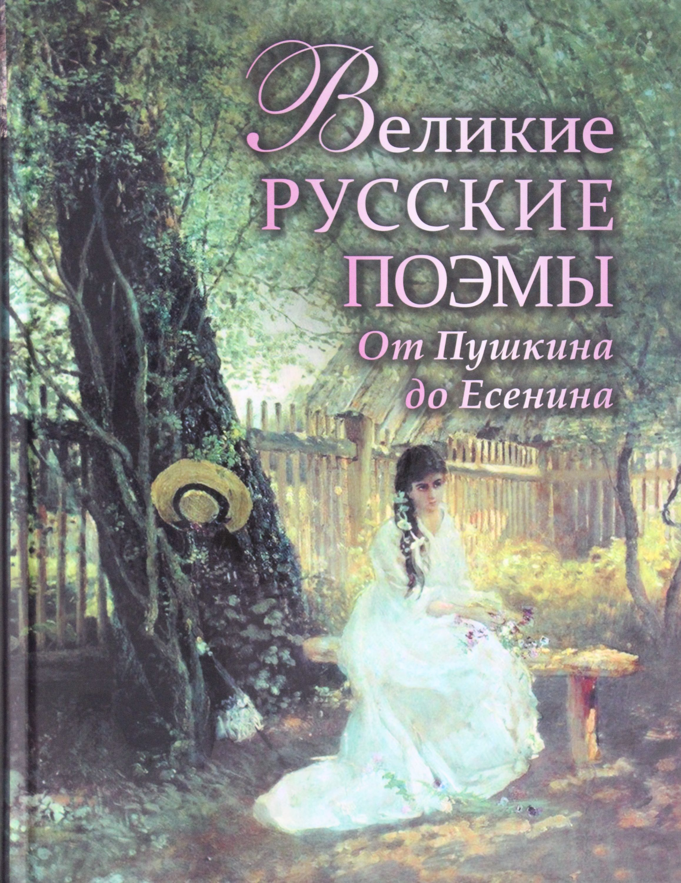 Velikie russkie poemy. Ot Pushkina do Esenina.