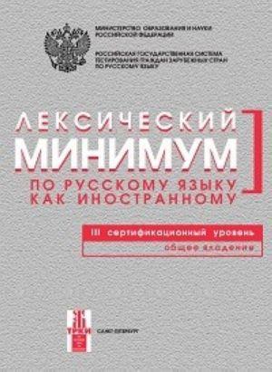 Лексический минимум по русскому языку как иностранному. Третий сертификационный уровень. Общее владение