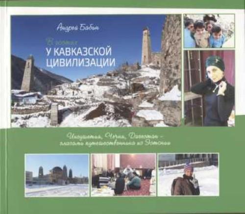 V gostjah u kavkazskoj civilizacii