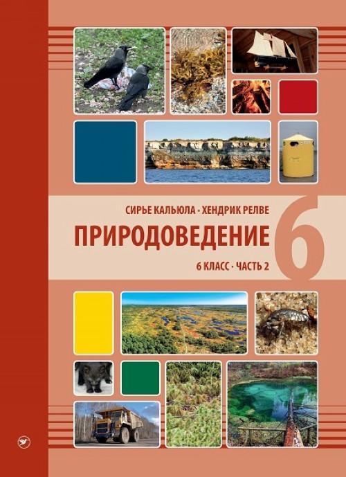 Prirodovedenie uchebnik 6 kl 2