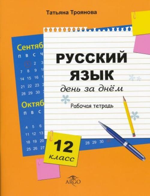 Russkij jazyk 12 kl den' za dnem rt