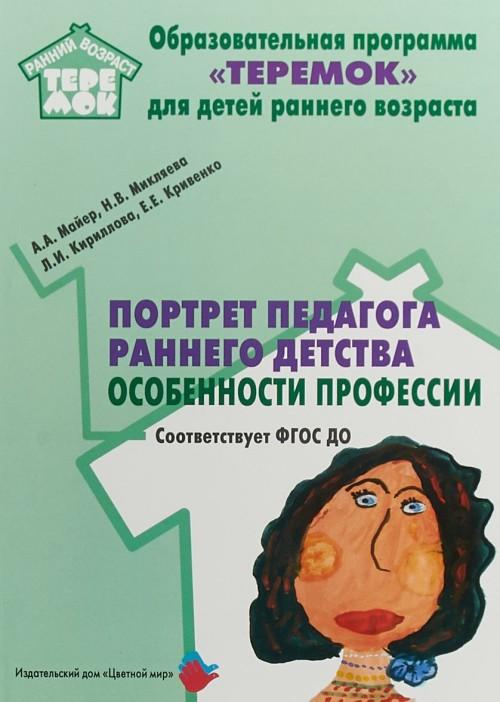 Portret pedagoga rannego detstva:Osobennosti professii (Sootv.FGOS)