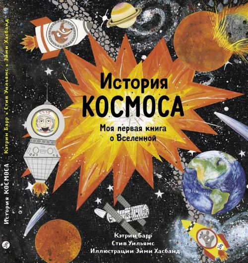 Istorija kosmosa.Moja pervaja kniga o Vselennoj