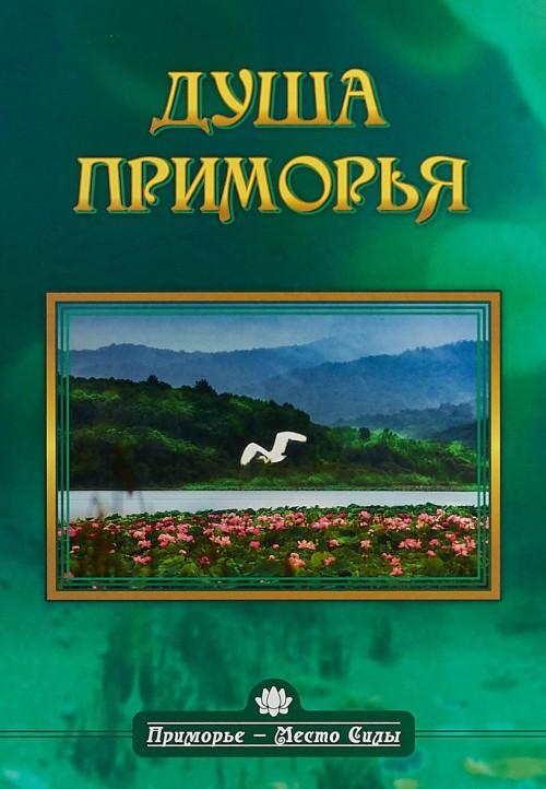 Dusha Primorja.Primore-Mesto Sily