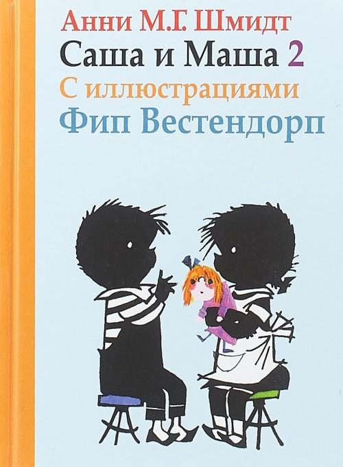 Sasha i Masha 2.Rasskazy dlja detej (s illjustr.)