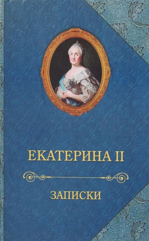 Екатерина II.Записки