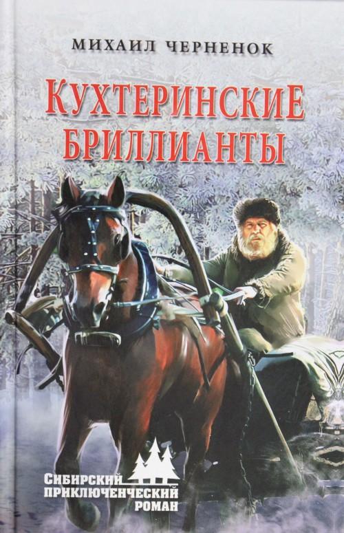 Kukhterinskie brillianty