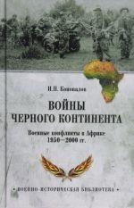 Vojny Chernogo kontinenta.Voennye konflikty v Afrike 1950-2000 gg.