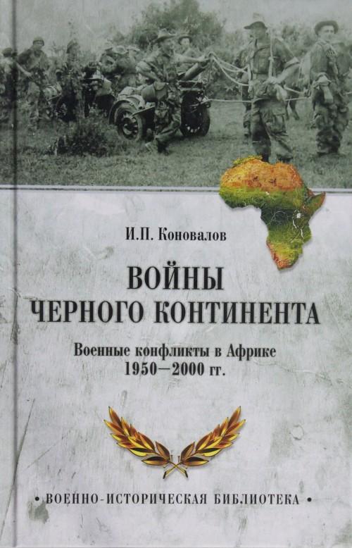 Войны Черного континента.Военные конфликты в Африке 1950-2000 гг.