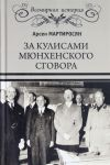 Za kulisami Mjunkhenskogo sgovora.Kto privel vojnu v SSSR?