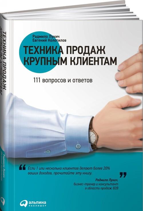 Техника продаж крупным клиентам.111 вопросов и ответов