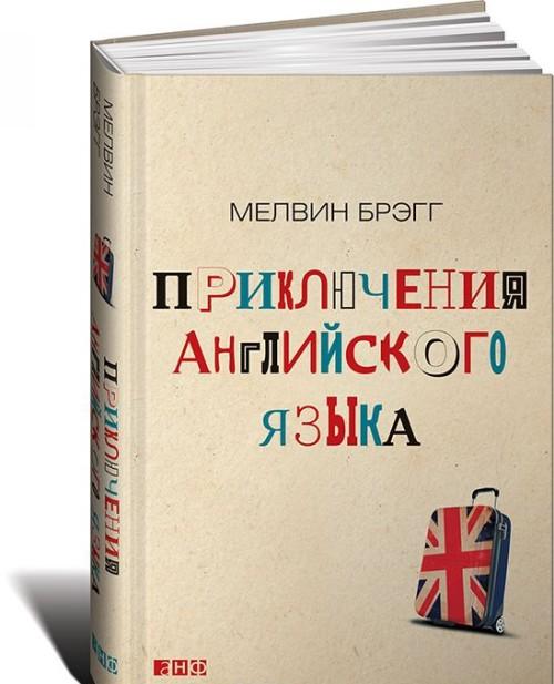 Prikljuchenija anglijskogo jazyka