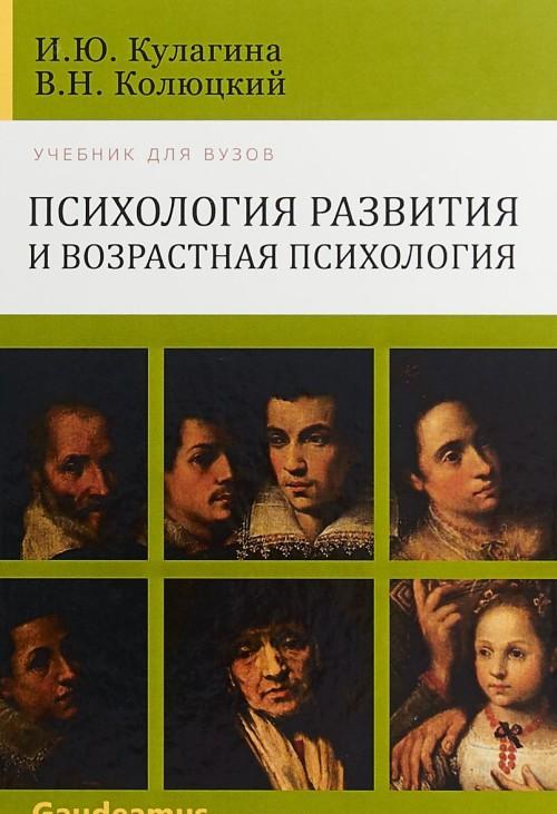 Psikhologija razvitija i vozrastnaja psikhologija