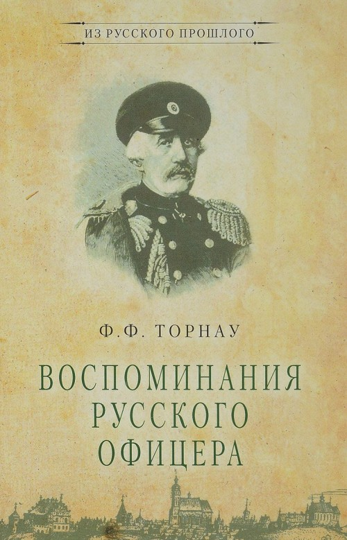 Vospominanija russkogo ofitsera