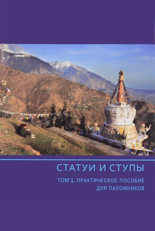 Статуи и ступы. В 3 томах. Том 1. Практическое пособие для паломников