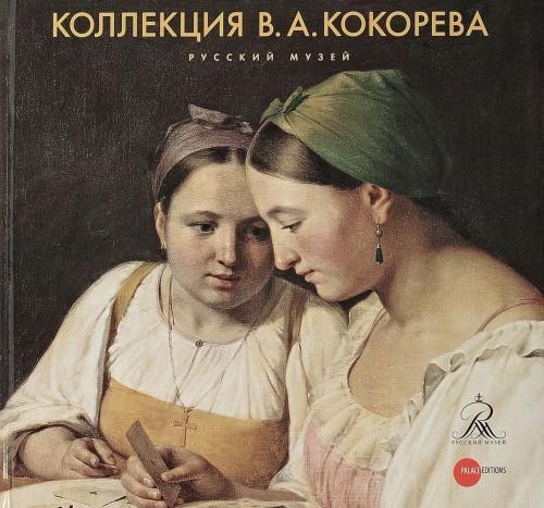 Kollektsija V. A. Kokoreva