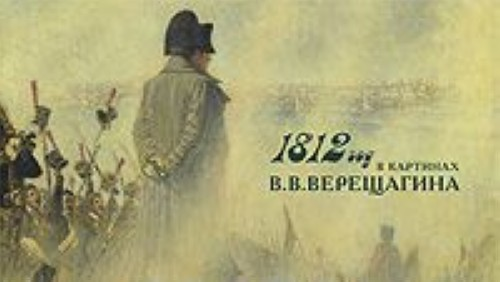 1812 god v kartinakh V. V. Vereschagina