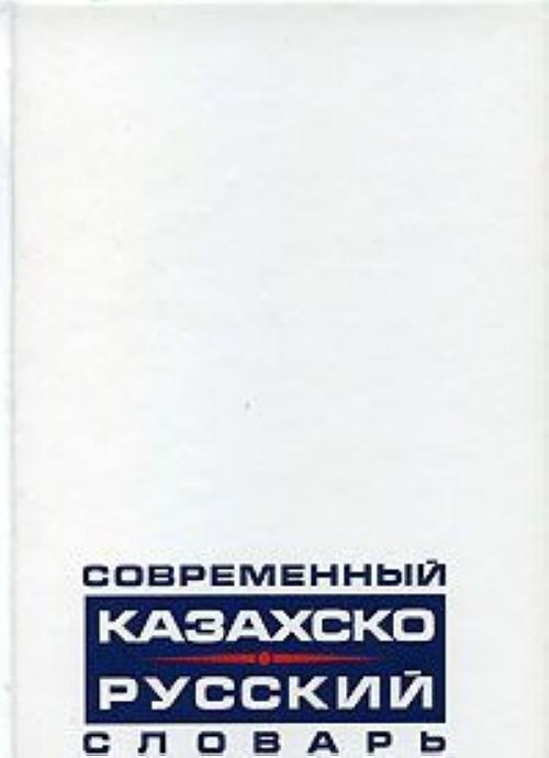 Sovremennyj kazakhsko-russkij slovar