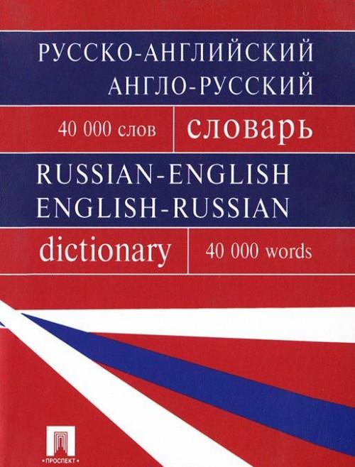 Русско-английский, англо-русский словарь / Russian-English English-Russian Dictionary