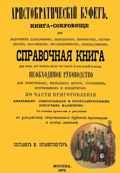 Aristokraticheskij bufet